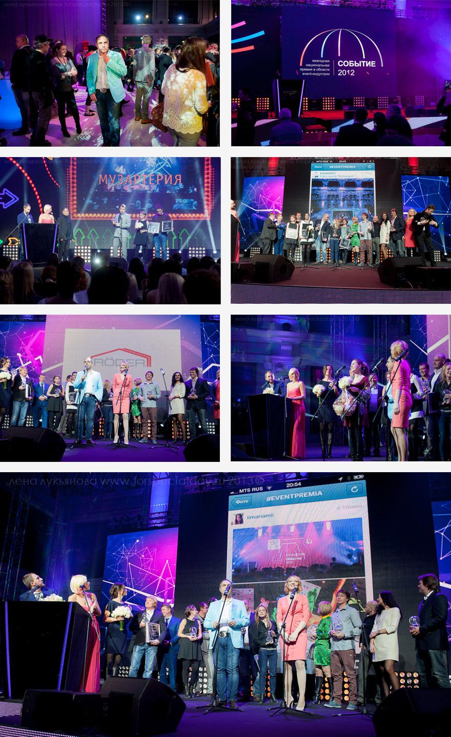 event-2012
